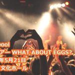 flumpoolライブ 2016/5/21北海道の感想ライブレポとセトリ(ニトリ文化ホール)