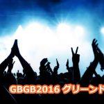 ミスチルライブ「GBGB」2016/6/25 セトリと感想まとめ グリーンドーム前橋