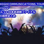 GLAYライブ2016/4/24「Supernova」日本武道館のセトリと感想まとめ