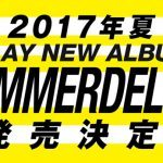 GLAY ARENA TOUR 2017 SUMMERDELICS ライブチケット倍率を予想してみた!