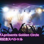 Golden Circle 2016/7/5 寺岡呼人×桜井和寿 セトリと感想まとめ 日本武道館