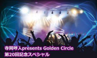 寺岡呼人presents Golden Circle 第20回記念スペシャル~僕と桜井和寿のメロディー~