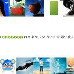 GReeeeNライブ2017「リーナルーデ」 セトリ・感想レポ・グッズ画像まとめ(さいたまスーパーアリーナ)