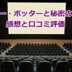 【ネタバレ】ハリー・ポッターと秘密の部屋の映画を見た感想と口コミ評価
