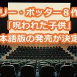ハリーポッター8日本語版の発売日とあらすじ最新情報!予約と値段は?