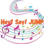 Hey!Say!JUMP 2018年新曲 発売日と歌詞情報「マエヲムケ」もみ消して冬主題歌に