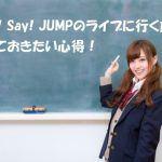 Hey!Say!JUMP 初めてのライブの楽しみ方!マナーや服装(参戦服)の注意点とは?
