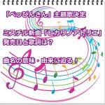 ミスチル新曲「ヒカリノアトリエ」の発売日と歌詞は?曲名の意味に迫る!