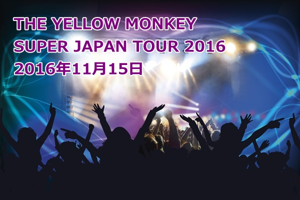 THE YELLOW MONKEY SUPER JAPAN TOUR 2016 -SUBJECTIVE LATE SHOW- 秋田県民会館