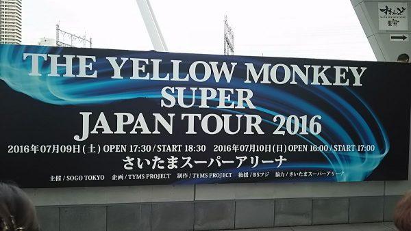 THE YELLOW MONKEY 2016/7/9 さいたまスーパーアリーナ