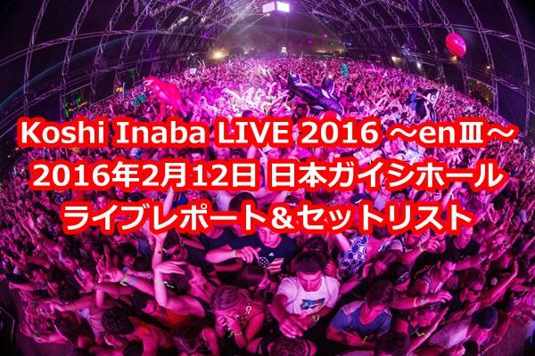 inaba-koushi2016-2