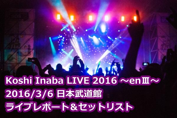 Koshi Inaba LIVE 2016 ~enⅢ~ 2016年3月6日 日本武道館