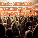 稲葉浩志ライブ2016~enⅢ~1/30福井のセトリと感想ライブレポ(サンドーム福井)