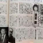 ジャニー喜多川社長のお気に入りは嵐!堂本剛と週刊文春で!?