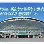 ジャニーズカウントダウンライブ2016-2017 感想レポ&セトリ @東京ドーム