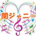 関ジャニ∞の人気曲ランキング!ファン厳選のおすすめベスト10!