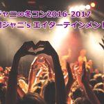 関ジャニ∞ライブ 冬コン2016-2017 チケットは?ステージやセトリ予想も!