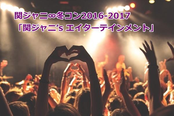 関ジャニ∞冬コン2016-2017「関ジャニ's エイターテインメント」