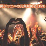 関ジャニ∞ライブ2016/1/17京セラドーム大阪のセトリと感想レポ