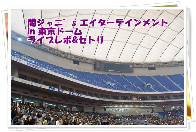 関ジャニ∞ 冬コン ライブレポ&セトリ 2016/12/16 東京ドーム