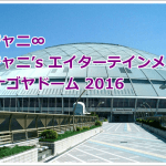【ライブレポ】関ジャニ∞ 冬コン「エイタメ」2016/12/25 ナゴヤドームに行ってきた感想