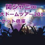関ジャニ∞ 夏コン2017 チケット一般発売や当選倍率を予想してみた!