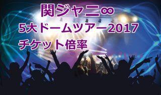 関ジャニ∞ 5大ドームツアー 夏コン2017 ライブチケットの倍率を予想!