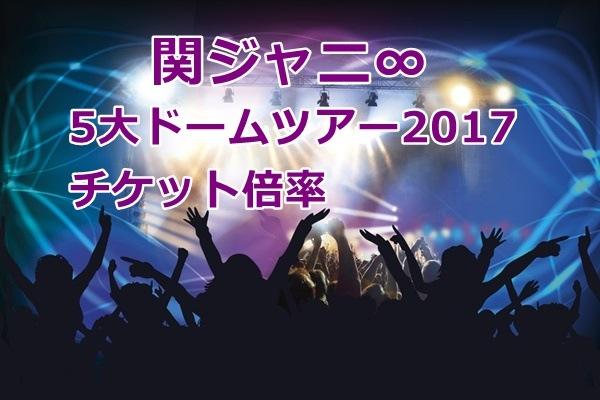関ジャニ∞ 5大ドームツアー 夏コン2017 チケット倍率予想