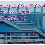 関ジャニ∞ エイタメ オーラス大阪 レポ&セトリ 2017/1/15京セラドーム大阪に行ってきた感想