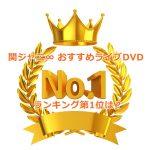 関ジャニ∞のおすすめライブDVDは?感想とDVDランキングベスト3!