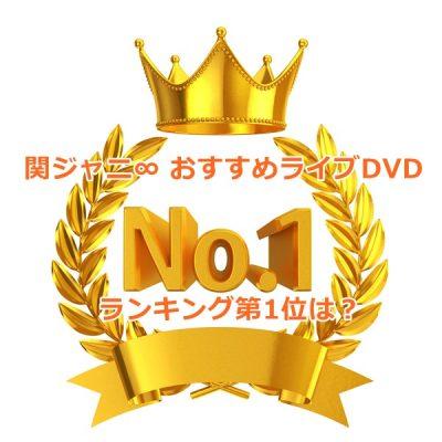 関ジャニ∞おすすめDVD