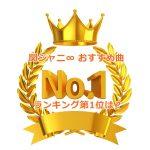 関ジャニ∞のおすすめ曲