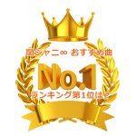 関ジャニ∞のおすすめ曲と感想は?厳選ランキングベスト10!