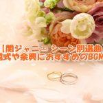 関ジャニ∞の曲で結婚式や余興におすすめのBGMは?シーン別選曲