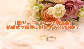 関ジャニ∞ 結婚式や余興におすすめのBGM