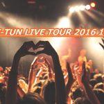 KAT-TUN 10周年ライブ 2016/5/1 東京ドーム セトリと感想レポート