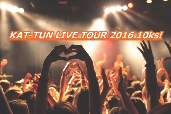KAT-TUN LIVE TOUR 2016 10ks!