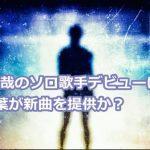 木村拓哉(キムタク)のソロ歌手デビューはいつ?B'z稲葉が新曲を提供か?