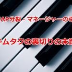 SMAP解散の真相とは?キムタクの裏切りの理由に工藤静香の存在!!
