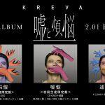 KREVAライブ2017「TOTAL 908」セトリ・感想レポ・グッズ画像まとめ