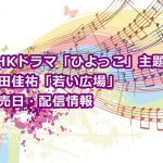 桑田佳祐の2017年新曲「若い広場」発売日・配信はいつになる?
