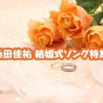 桑田佳祐の人気曲を結婚式や余興で使いたい!おすすめBGM特集