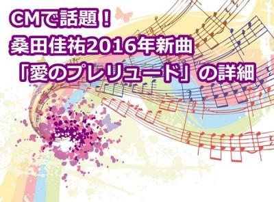 桑田佳祐2016年新曲「愛のプレリュード」