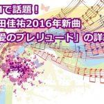 桑田佳祐新曲「愛のプレリュード」の発売日と歌詞は?CMの感想
