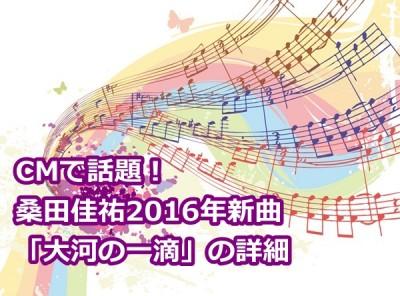 桑田佳祐2016年新曲「大河の一滴」