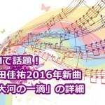 桑田佳祐新曲「大河の一滴」の発売日と歌詞は?CMで聴いた感想