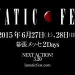 LUNA SEA 日本武道館ライブ2017 チケット当選倍率とセトリ予想は?