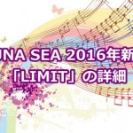 LUNA SEA新曲LIMITの発売日と歌詞は?エンドライドOP視聴の感想