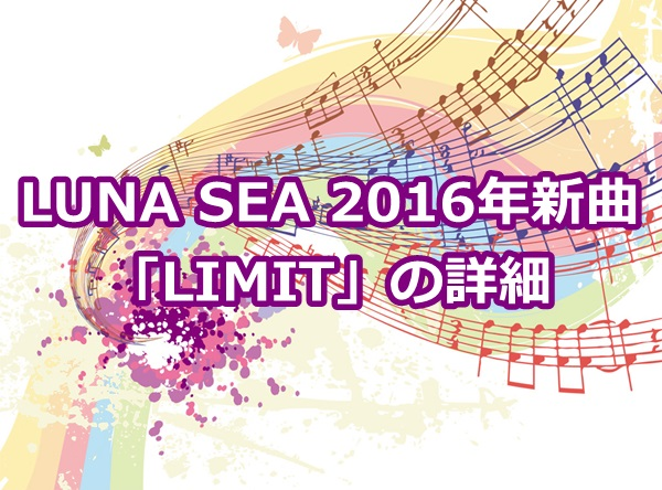lunasea_limit
