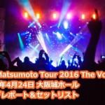 松本孝弘ライブ2016/4/24大阪のセットリストと感想ライブレポ(The Voyage 大阪城ホール)